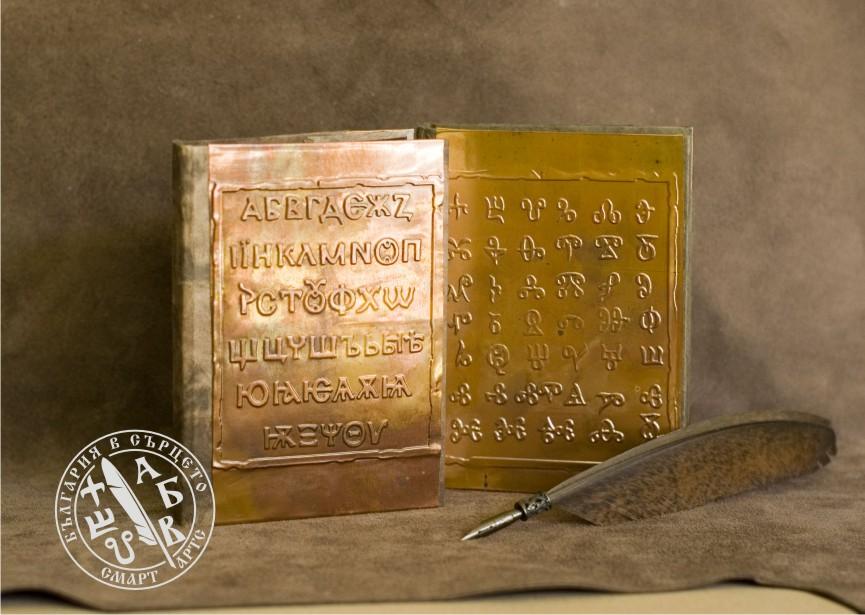 Smart Arts - Bulgarian Souvenirs