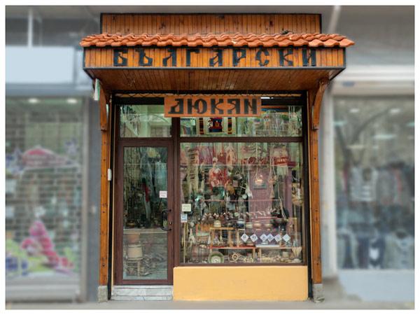 Bulgarian souvenirs shop in Sofia