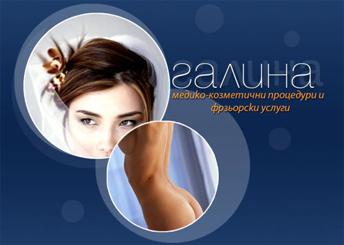 Beauty center Galina - Sofia