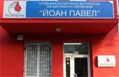 Hospital in Sofia