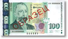 100 bulgarian leva banknote