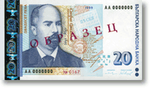 20 BGN - regular banknote