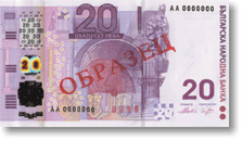 20 BGN - special banknote